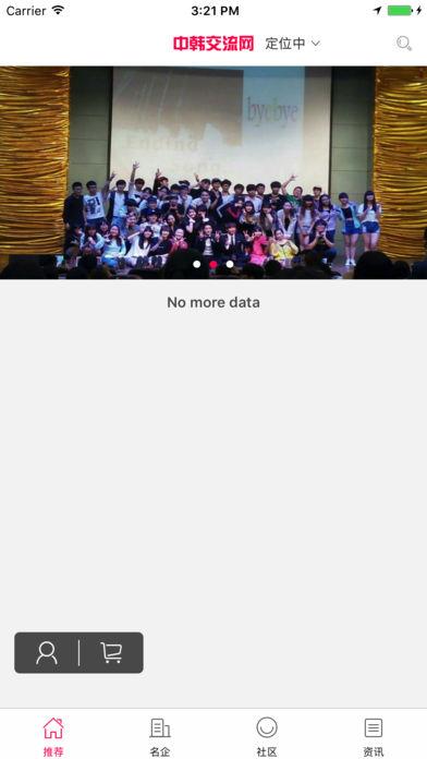 中韩交流网截图1