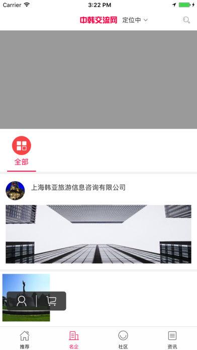 中韩交流网截图2