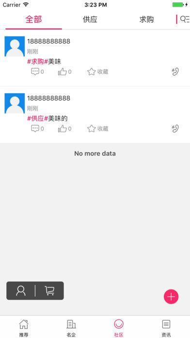 中韩交流网截图3