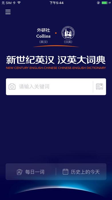 新世纪英汉汉英大词典截图1