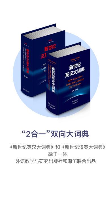 新世纪英汉汉英大词典截图2