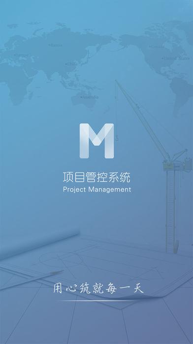 工程项目管理系统截图1