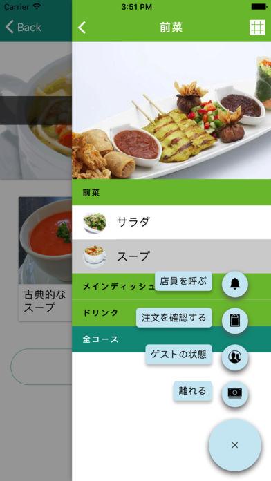 Connesto   自助点餐系统截图2