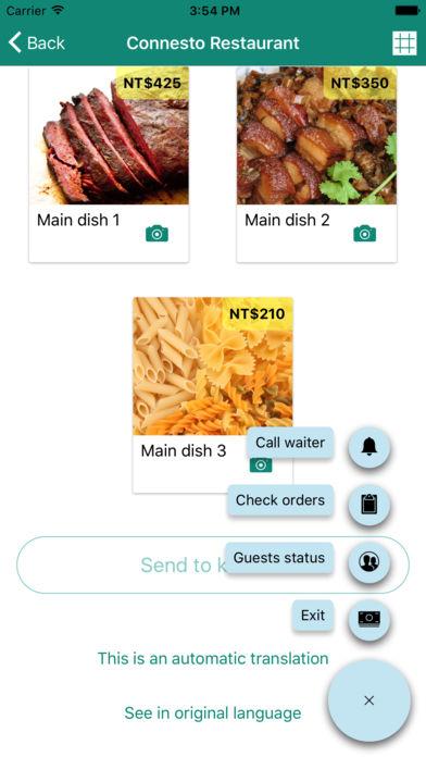 Connesto   自助点餐系统截图3