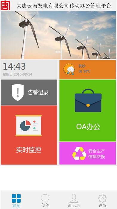 大唐云南公司企业移动平台截图1