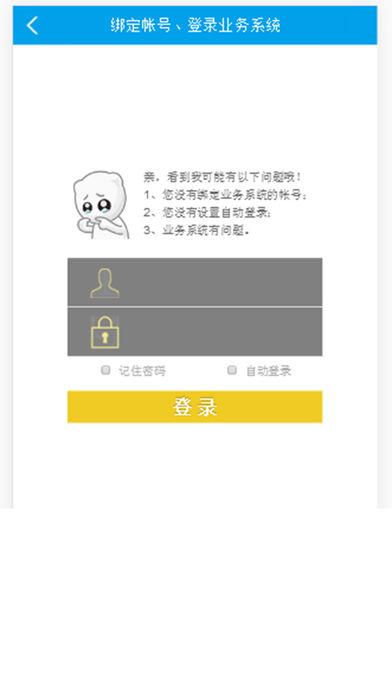 大唐云南公司企业移动平台截图4