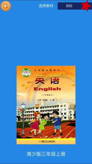 英语训练营截图2