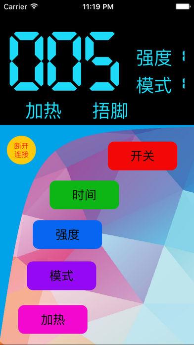 足疗器遥控截图3