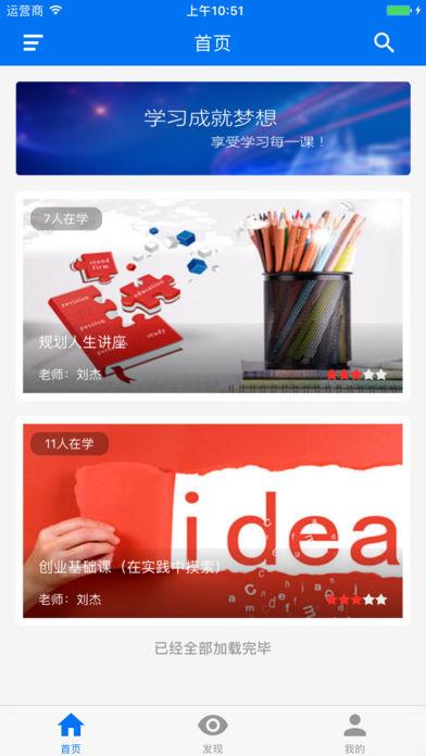 创新创业学院截图1