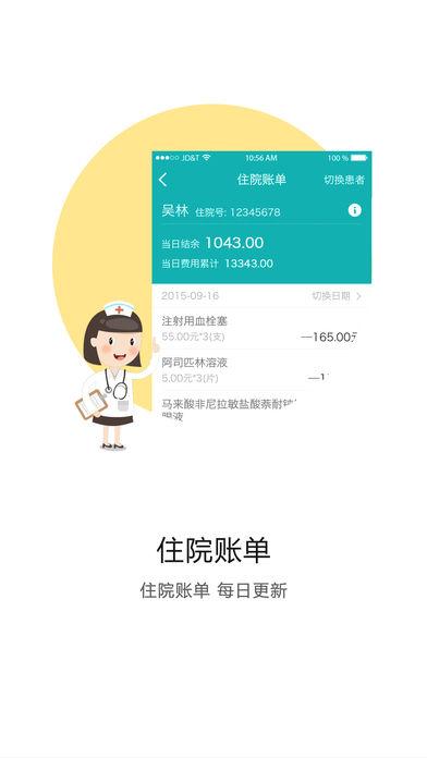 青海红十字医院截图2