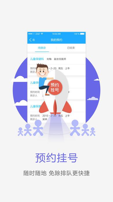 青海红十字医院截图3