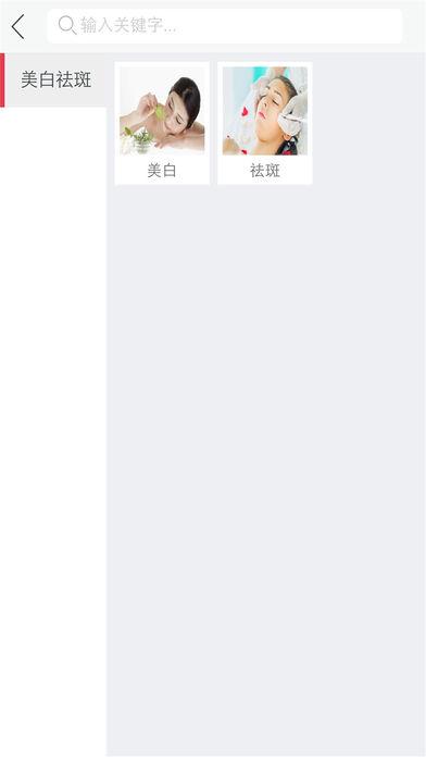 美白祛斑截图2