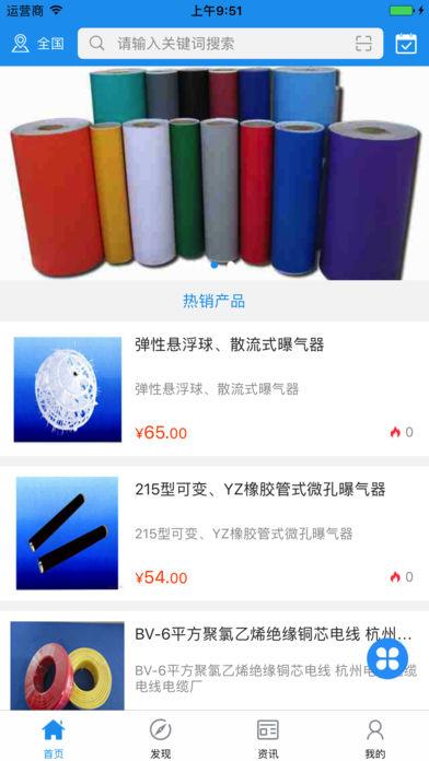中国聚氯乙烯网