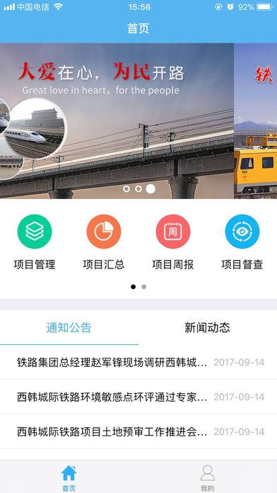 陕西铁路截图1