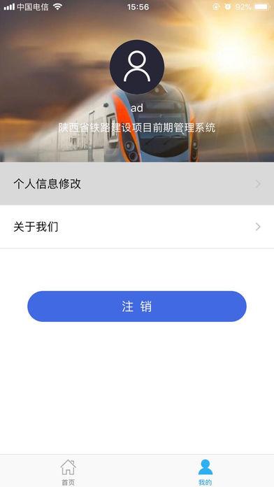 陕西铁路截图2
