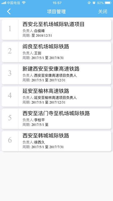 陕西铁路截图3
