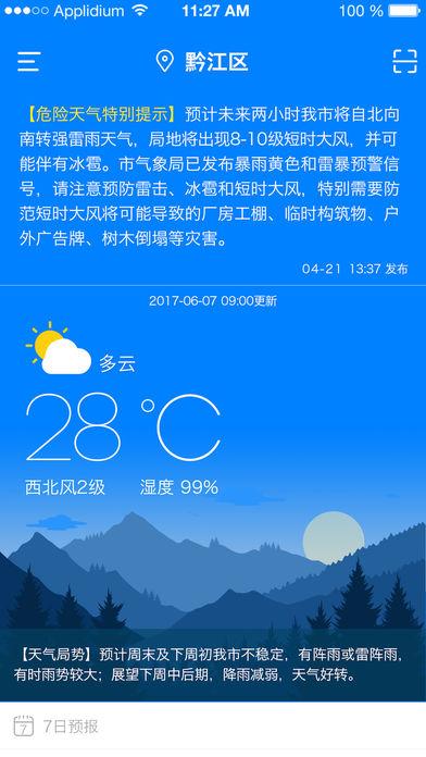 黔江猕猴桃智慧气象截图1