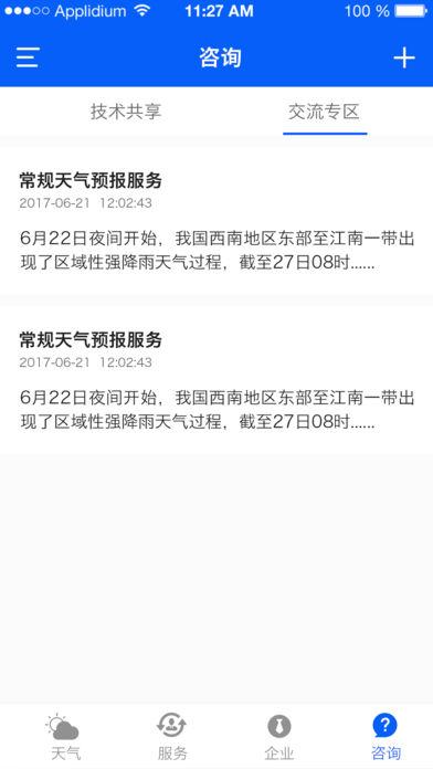 黔江猕猴桃智慧气象截图4