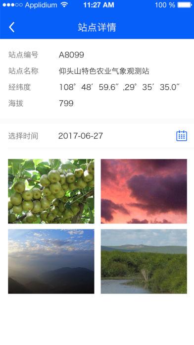 黔江猕猴桃智慧气象截图5