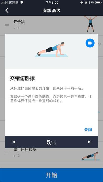 私人健身教练截图5