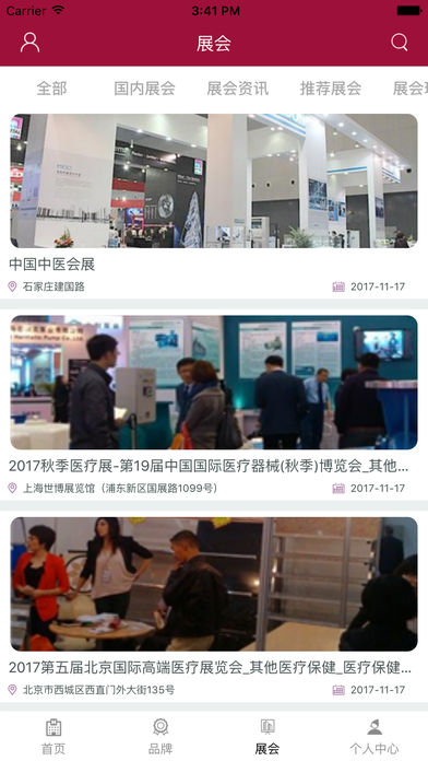 中国中草药网.截图2