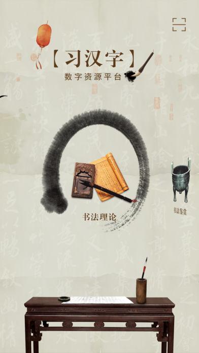 习汉字截图1