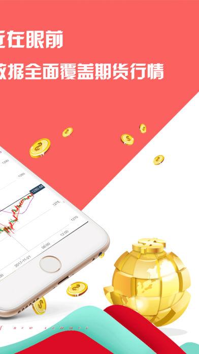 外汇黄金截图2