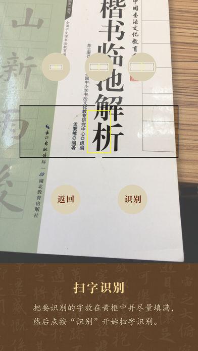 习汉字截图2
