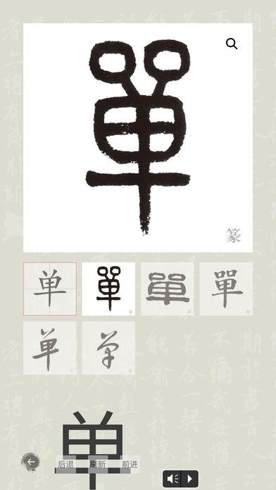 习汉字截图3