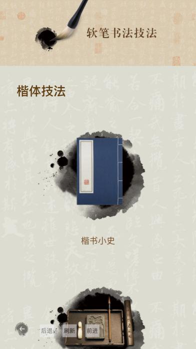 习汉字截图4