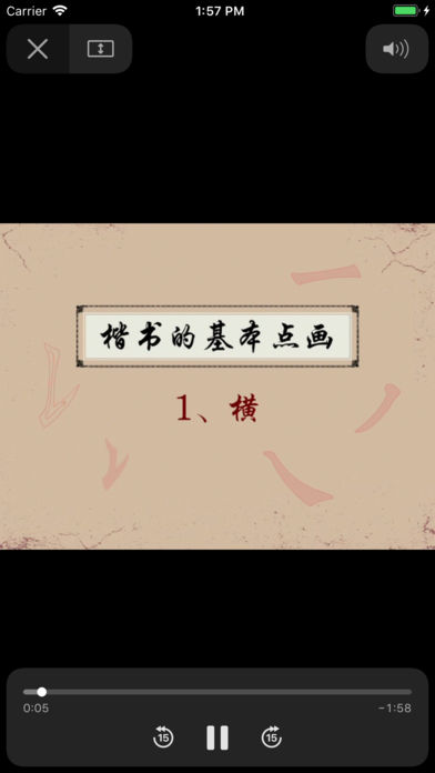 习汉字截图5