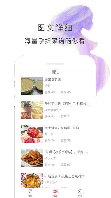 怀孕食谱,沙拉果蔬妈妈网截图2