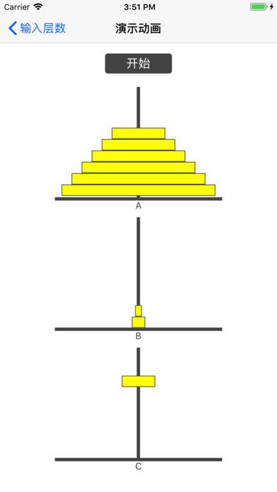 解密汉诺塔截图3