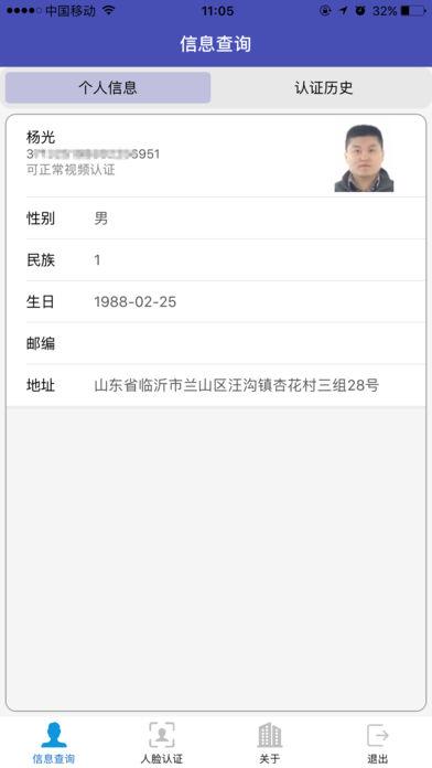 人脸自助认证截图2