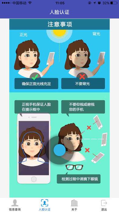 人脸自助认证截图3