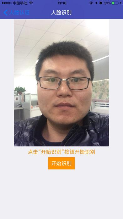 人脸自助认证截图4