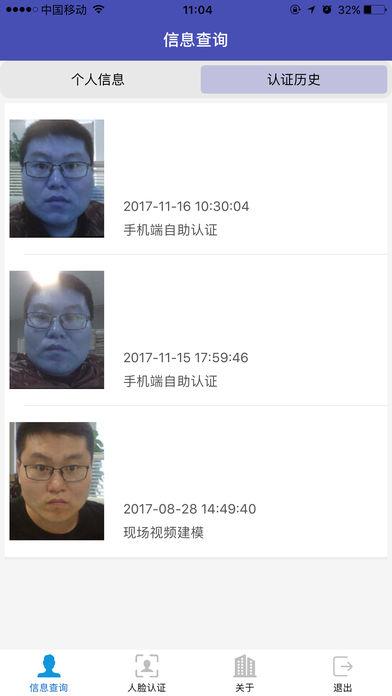 人脸自助认证截图5