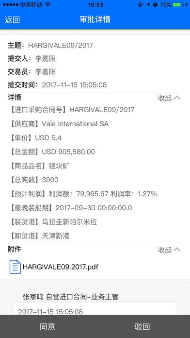 上海和建应用截图3