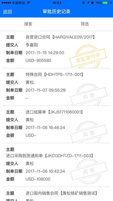 上海和建应用截图4