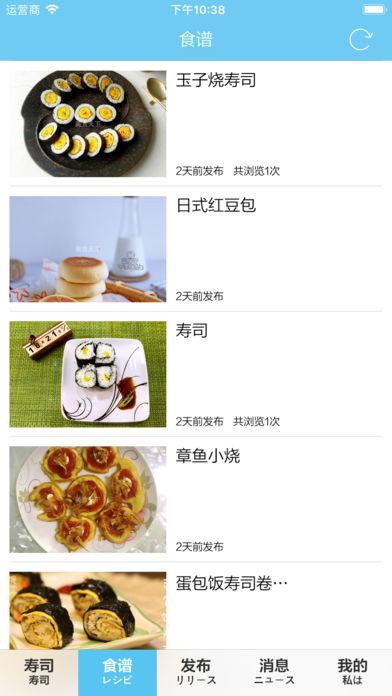 寿司食谱截图4