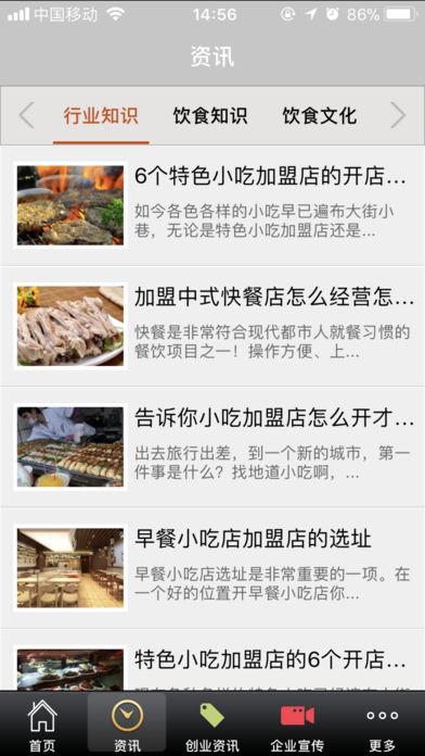 贵州特产商城截图2