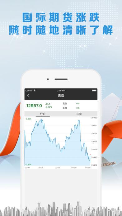 微期投资宝截图5
