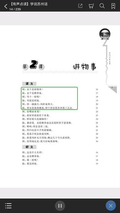 方言中华截图3
