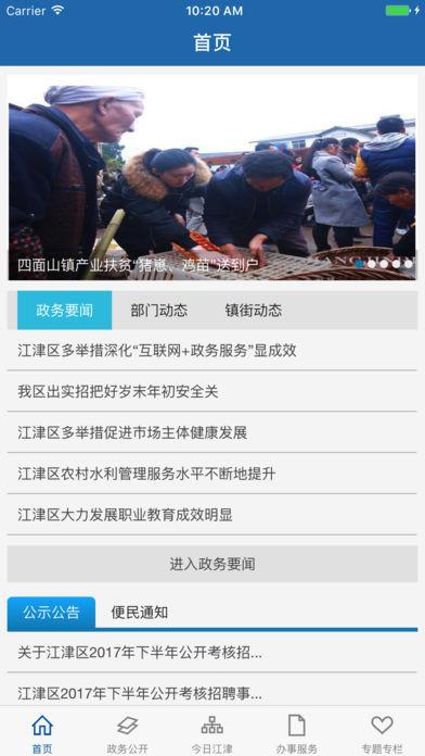 江津人民政府截图1