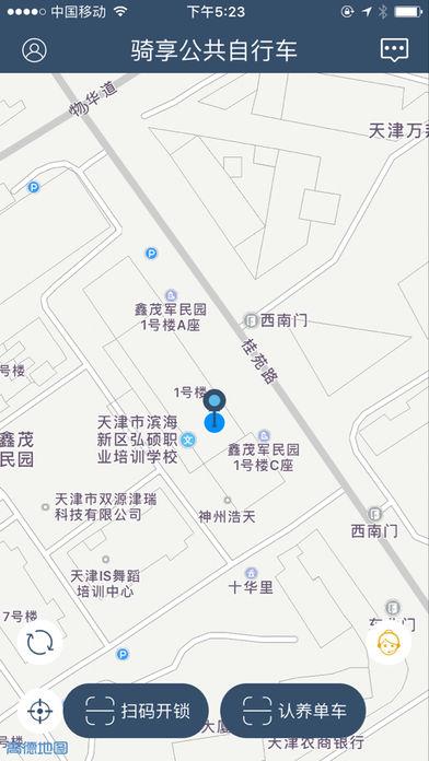 辽源公共自行车截图1