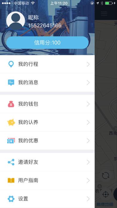 辽源公共自行车截图2