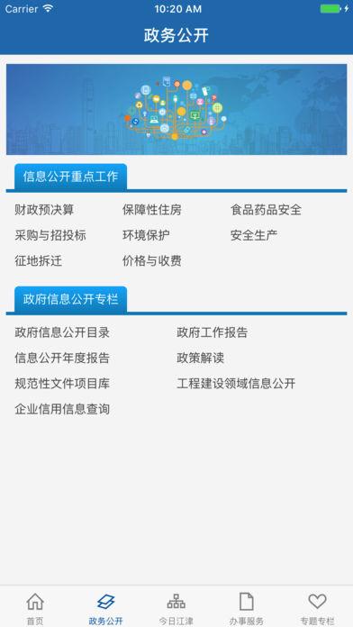 江津人民政府截图2