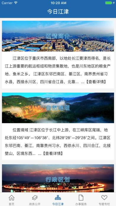 江津人民政府截图3