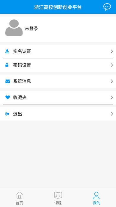 浙江双创平台截图1