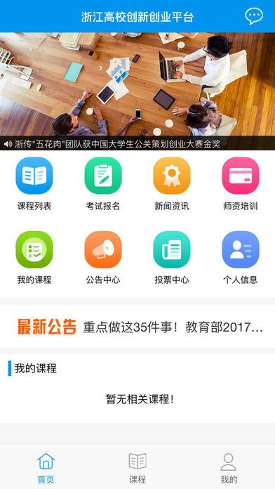 浙江双创平台截图4